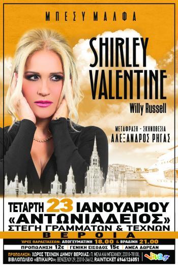 «SHIRLEY VALENTINE» του Willy Russell, την Τετάρτη 23 Ιανουαρίου στην Αντωνιάδειο Στέγη