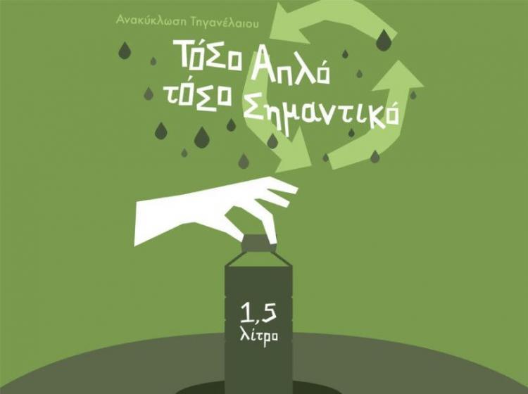 Ενημερωτική εκδήλωση στο Δήμο Νάουσας για το πρόγραμμα ανακύκλωσης τηγανέλαιων