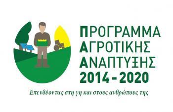 Το ΠΑΑ 2014-2020 πέτυχε τους στόχους του Πλαισίου Επίδοσης της ΕΕ με τη μέχρι σήμερα επιτυχημένη πορεία εφαρμογής του
