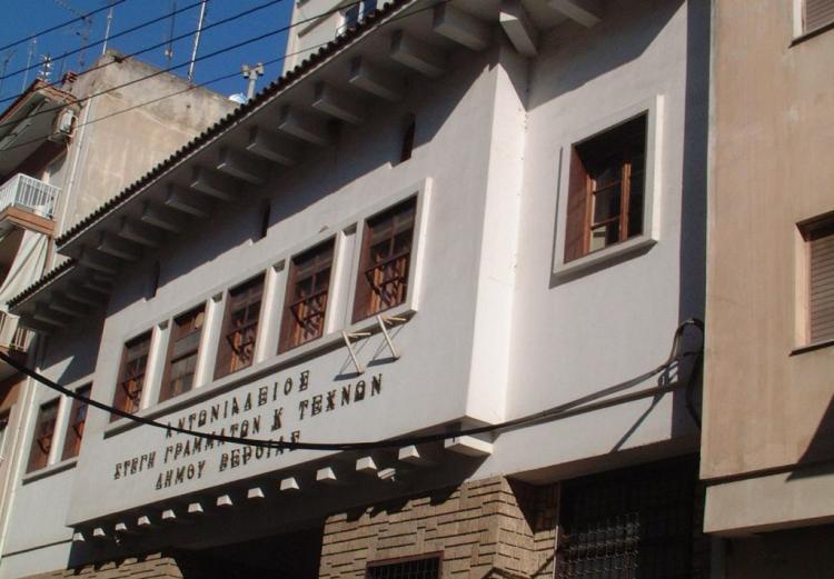 Λειτουργούν κανονικά πλέον τα τμήματα της ΚΕΠΑ Δήμου Βέροιας