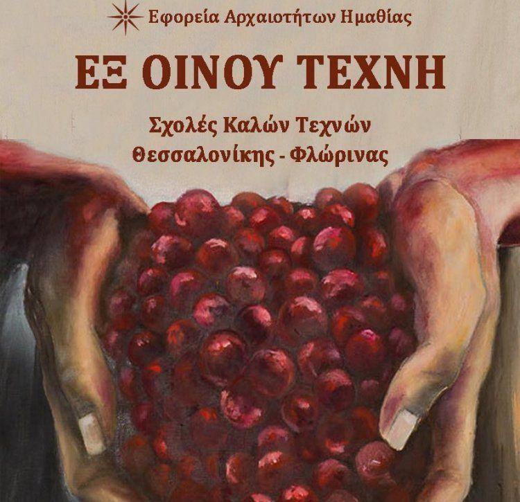 «Εξ οίνου τέχνη» στο Βυζαντινό Μουσείο Βέροιας