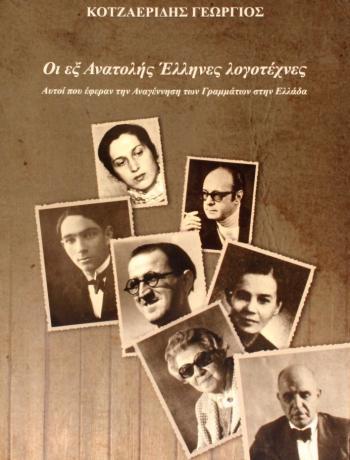Γιώργος Κοτζαερίδης : Λογοτέχνες εξ Ανατολής-Βιβλιοπαρουσίαση του Δημήτρη Καρασάββα