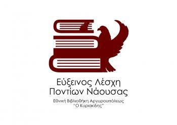 Πρόσκληση σε Γ.Σ. της Ευξείνου Λέσχης Ποντίων Νάουσας - Εθνικής Βιβλιοθήκης Αργυρουπόλεως «Ο Κυριακίδης»