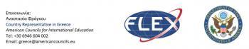 Ενημερωτική εκδήλωση για το πρόγραμμα FLEX στη Δημόσια Κεντρική Βιβλιοθήκη Βέροιας