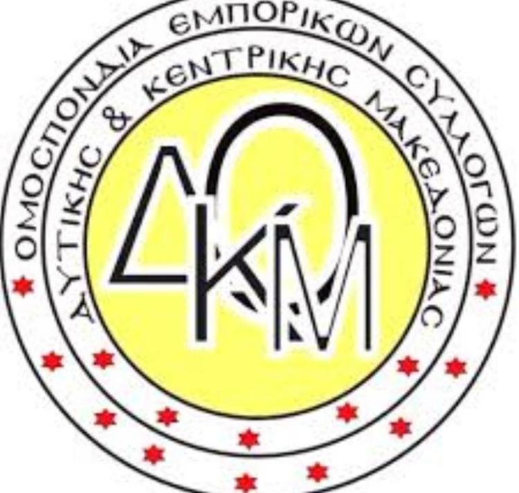 Νέα σύνθεση Δ.Σ. της Ομοσπονδίας Εμπορικών Συλλόγων Δυτικής & Κεντρικής Μακεδονίας