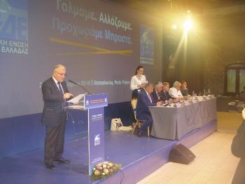 Ειδικό Θεματικό Συνέδριο για τις τελικές θέσεις και προτάσεις της Αυτ/σης Α' βαθμού, ενόψει της Συντ/κής Αναθεώρησης