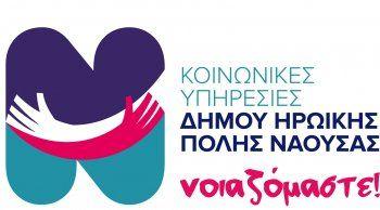 Την Τετάρτη η καταβολή των προνοιακών επιδομάτων στο Δήμο Νάουσας