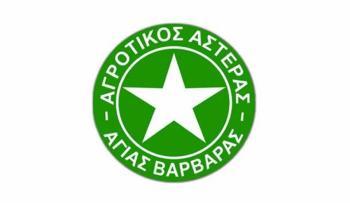 Αγωνιστικές υποχρεώσεις ομάδων Αγροτικού Αστέρα Αγίας Βαρβάρας