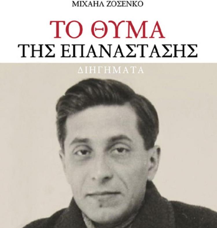 «Το Θύμα της Επανάστασης», βιβλιοπαρουσίαση από τον Δ. Ι. Καρασάββα