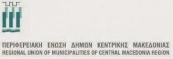 ΟΧΙ της ΠΕΔ-ΚΜ στο κυβερνητικό αίτημα για μεταφορά των ταμειακών διαθεσίμων των Δήμων στην ΤτΕ