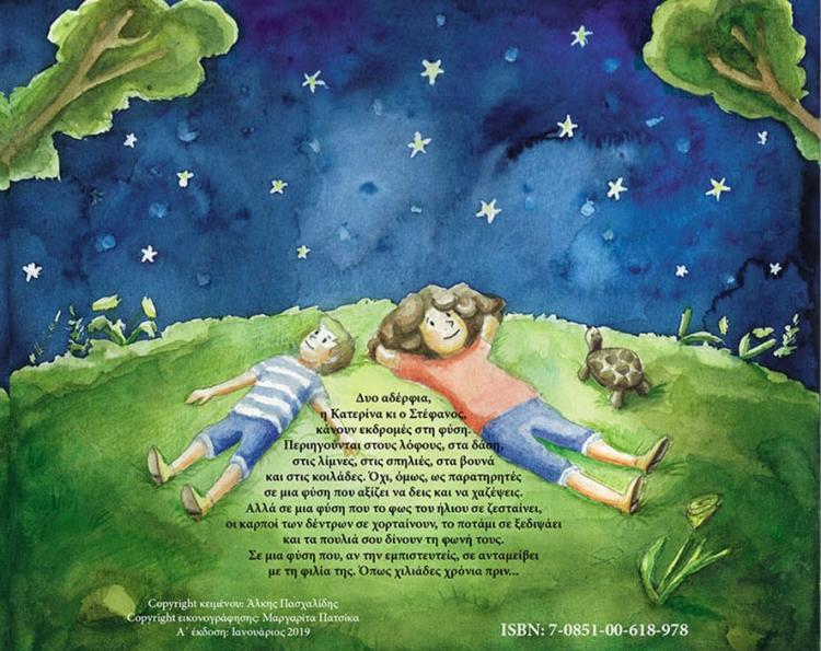 «Μια Μέρα Στη Φύση» : παρουσίαση βιβλίου για παιδιά στη Δημόσια Βιβλιοθήκη Βέροιας