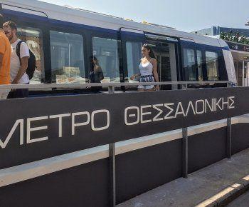Μετρό στη Θεσσαλονίκη!