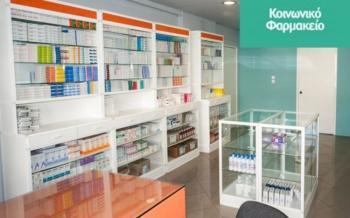 Έναρξη υποβολής αιτήσεων για το κοινωνικό φαρμακείο του Δήμου Βέροιας