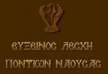 Σύνθεση νέου Δ.Σ. της Ευξείνου Λέσχης Ποντίων Νάουσας – Εθνικής Βιβλιοθήκης Αργυρουπόλεως «Ο Κυριακίδης»
