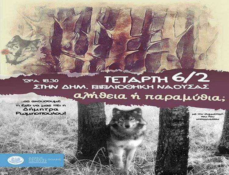 Παρουσίαση παιδικού βιβλίου της Δήμητρας Ρωμηοπούλου στη Δημοτική Βιβλιοθήκη Νάουσας