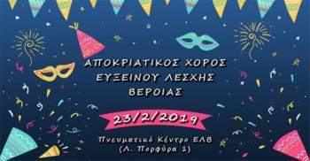 Αποκριάτικος χορός στην Εύξεινο Λέσχη Βέροιας