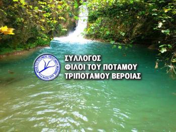 Ετήσια ΓΣ του συλλόγου «Φίλοι του ποταμού Τριπόταμου Βέροιας» και κάλεσμα σε νέα μέλη