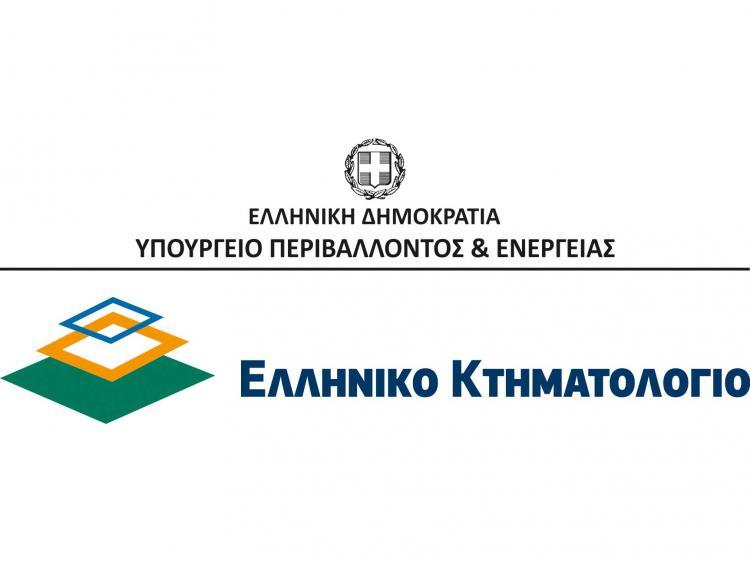 Ελληνικό Κτηματολόγιο : Διαθέσιμη η νέα εφαρμογή ηλεκτρονικής δήλωσης από Δευτέρα 4 Φεβρουαρίου 2019