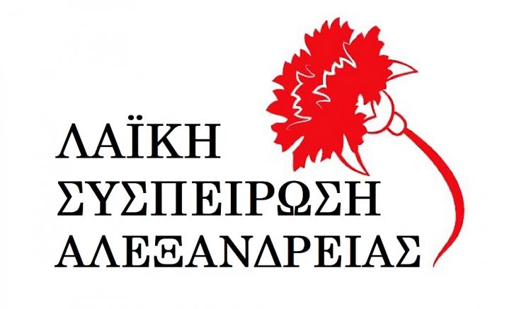 Στήριξη στον αγώνα των αγροτών από τη Λαϊκή Συσπείρωση Αλεξάνδρειας