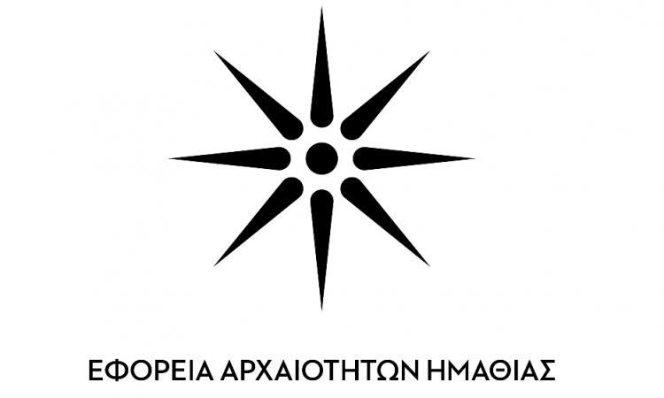 Πρόγραμμα εκδηλώσεων της Εφορείας Αρχαιοτήτων Ημαθίας το μήνα Φεβρουάριο