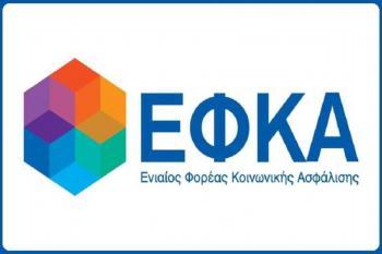 Θέμα υποβάθμισης των υπηρεσιών του ΕΦΚΑ Νάουσας