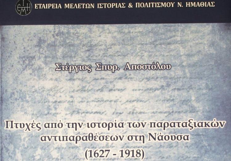 «Πτυχές από την ιστορία των παραταξιακών αντιπαραθέσεων στην Νάουσα (1627-1918)», παρουσίαση από τον Δ.Ι. Καρασάββα