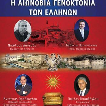 Γιάννης Παπαγιάννης : «Τιμούμε με σεβασμό τη μνήμη της Γενοκτονίας των χριστιανικών πληθυσμών της Ανατολής»