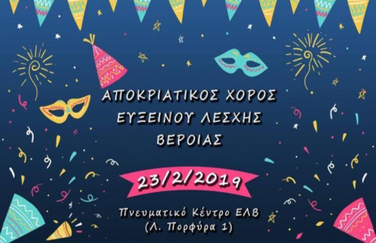 Αποκριάτικος χορός στην Εύξεινο Λέσχη Βέροιας το Σάββατο 23 Φεβρουαρίου