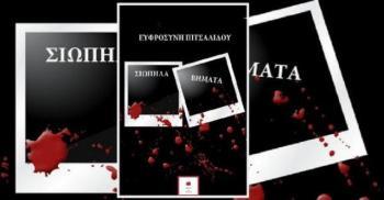 Ευφροσύνη Πιτσαλίδου, «Σιωπηλά Βήματα», Αέναον 2019, Μυθιστόρημα - Του Ηλία Τσέχου