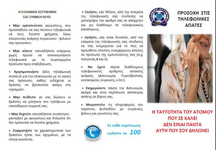 Απλές και χρήσιμες συμβουλές προς τους πολίτες, για να μην πέφτουν θύματα εξαπάτησης