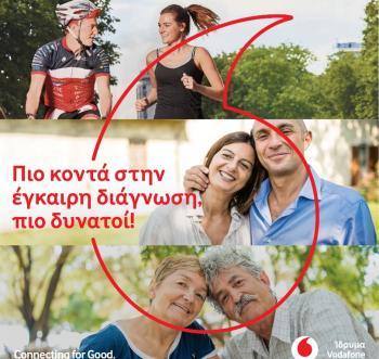 Πρόγραμμα Τηλεϊατρικής Vodafone : Κανένας γεωγραφικός περιορισμός στο αγαθό της υγείας και το 2018