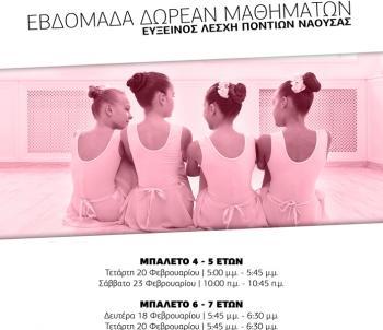 Εβδομάδα δωρεάν μαθημάτων μπαλέτου στην Εύξεινο Λέσχη Ποντίων Νάουσας