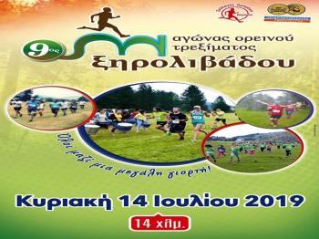 9ος αγώνας ορεινού τρεξίματος Ξηρολιβάδου 14χλμ και παιδικοί αγώνες, την Κυριακή 14 Ιουλίου
