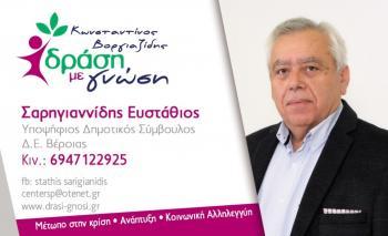 Υποψήφιος δημοτικός σύμβουλος Βέροιας με τον συνδυασμό Βοργιαζίδη, ο Ευστάθιος Σαρηγιαννίδης