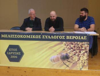 Ημερίδα για θέματα των μελισσοκόμων διοργάνωσε ο Μελισσοκομικός Σύλλογος Βεροίας