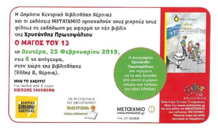 Εκδήλωση για παιδιά με αφορή το νέο βιβλίο της Χ.Πρωτοψάλτου «Ο μάγος του 13» στη Βιβλιοθήκη Βέροιας