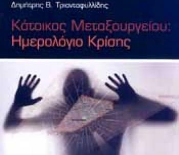 «Κάτοικος Μεταξουργείου – Ημερολόγιο Κρίσης», βιβλιοπαρουσίαση από τον Δ.Ι. Καρασάββα