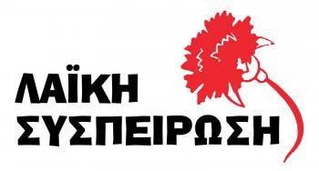 Υποψήφιοι δημοτικοί σύμβουλοι δήμου Νάουσας της Λαϊκής Συσπείρωσης που στηρίζει το ΚΚΕ