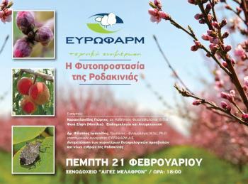 Τεχνική ενημέρωση με θέμα «Η Φυτοπροστασία της Ροδακινιάς» από την ΕΥΡΩΦΑΡΜ Α.Ε.