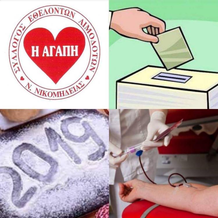 Συνέλευση, αιμοδοσία και κοπή βασιλόπιτας του Συλλόγου Εθελοντών Αιμοδοτών Νέας Νικομήδειας «Η ΑΓΑΠΗ»
