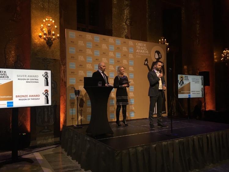 Τέσσερα βραβεία αγαπημένου τουριστικού προορισμού απέσπασε η Περιφέρεια Κεντρικής Μακεδονίας στη Στοκχόλμη