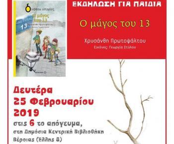 «Ο μάγος του 13» παρουσιάζεται στη Δημόσια Βιβλιοθήκη Βέροιας, τη Δευτέρα 25 Φεβρουαρίου
