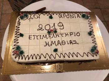 Σε φιλανθρωπικά ιδρύματα τα χρήματα της καθιερωμένης δεξίωσης για το νέο χρόνο, από το Επιμελητήριο Ημαθίας!