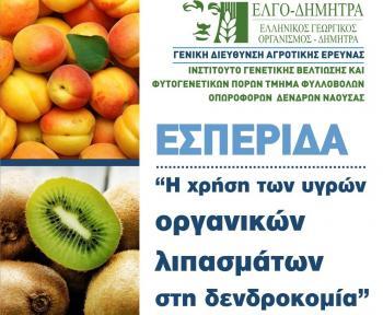 Εσπερίδα με θέμα «Η χρήση των υγρών οργανικών λιπασμάτων στη δενδροκομία»