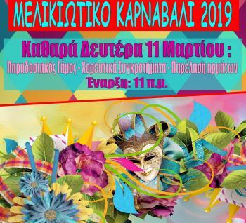 Πρόγραμμα Μελικιώτικου Καρναβαλιού 2019