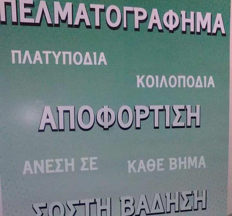 Συνεργασία της «Γλυκιάς Ισορροπίας» με το Ποδολογικό κέντρο της Μαρίας Ζησιοπούλου