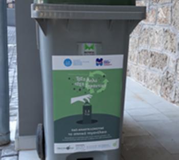 Τοποθετήθηκαν οι πρώτοι κάδοι ανακύκλωσης τηγανέλαιου στα σχολεία του Δήμου Νάουσας