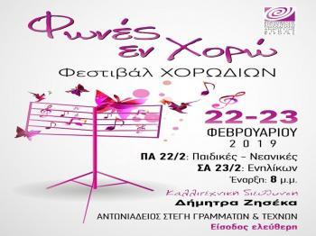 Φωνές Εν Χορώ : Πανελλήνιο Φεστιβάλ Χορωδιών στη Στέγη Γραμμάτων και Τεχνών Βέροιας