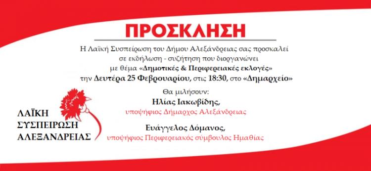 Εκδήλωση – συζήτηση με θέμα «Δημοτικές & Περιφερειακές εκλογές» από τη Λαϊκή Συσπείρωση Δήμου Αλεξάνδρειας