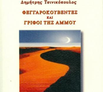 «Φεγγαροκουβέντες και Γρίφοι της Άμμου», βιβλιοπαρουσίαση από τον Δ.Ι. Καρασάββα